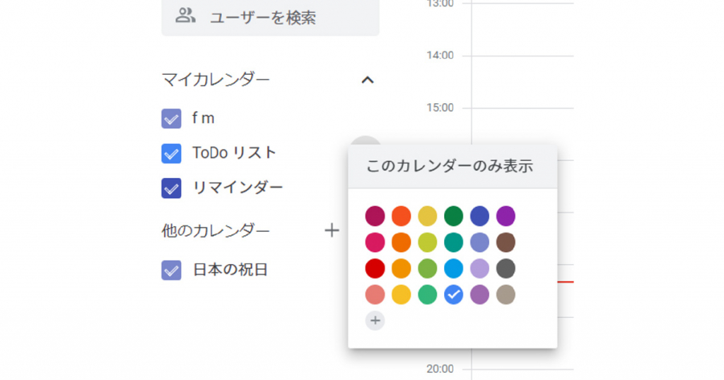Googleカレンダーの色分け